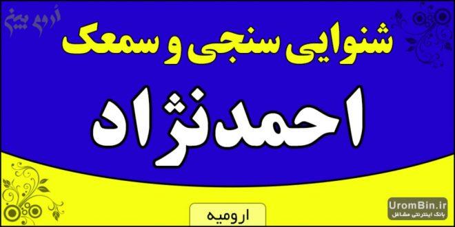 شنوایی سنجی سمعک احمدنژاد