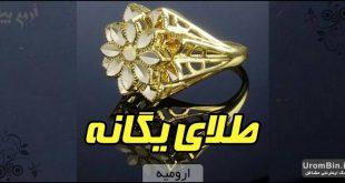 طلای یگانه ارومیه