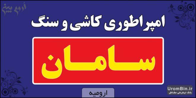 کاشی سنگ سامان بوکان در ارومیه