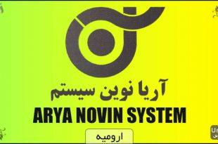 آریا نوین سیستم ارومیه