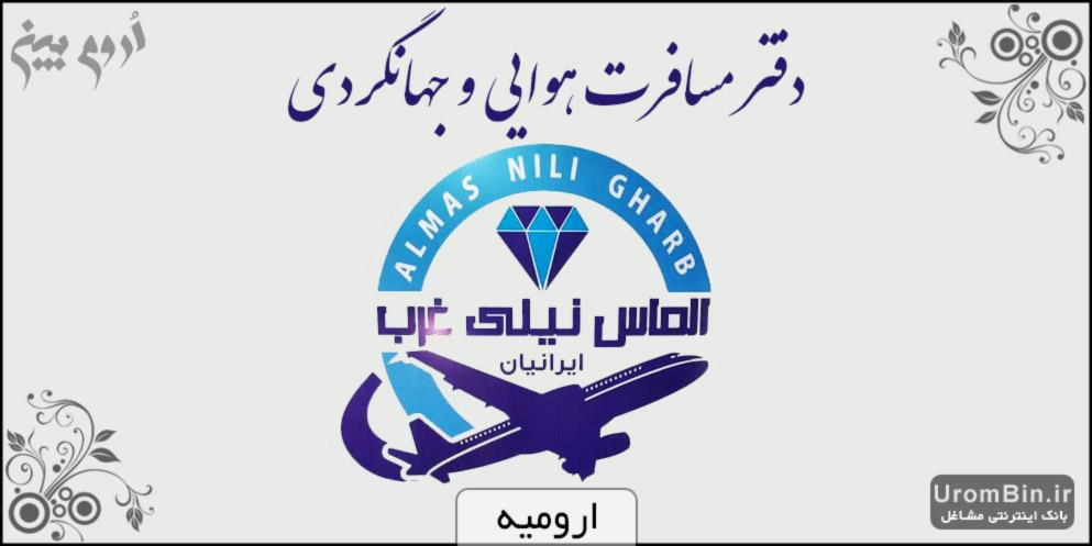 هواپیمایی الماس نیلی غرب ایرانیان ارومیه