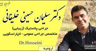 دکتر سلیمان حسینی خلیفانی جراحی زیبایی