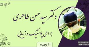 دکتر سید حسن طاهری جراحی زیبایی