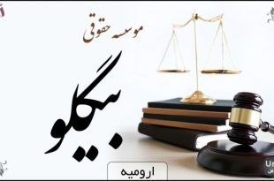 موسسه حقوقی بیگلو