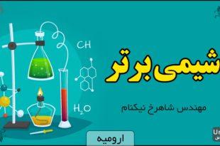 تدریس شیمی شاهرخ نیکنام