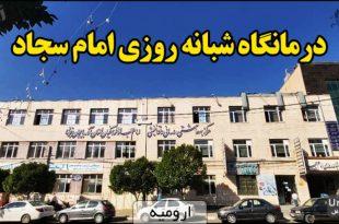 درمانگاه شبانه روزی امام سجاد ارومیه