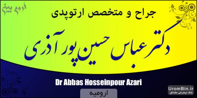 دکتر عباس حسین پور آذری جراح و متخصص ارتوپدی