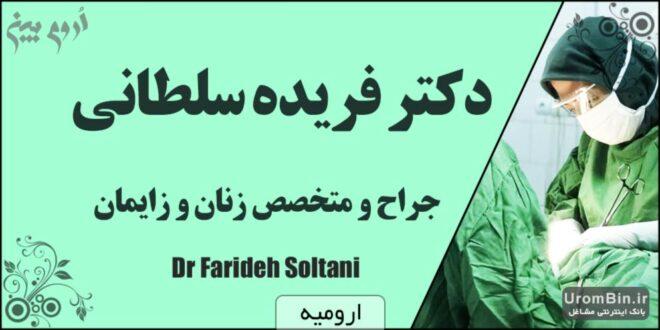 دکتر فریده سلطانی زنان زایمان