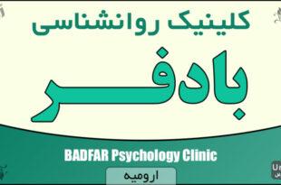 کلینیک روانشناسی بادفر