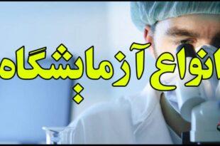 انواع آزمایشگاه و بهترین آزمایشگاه های ارومیه