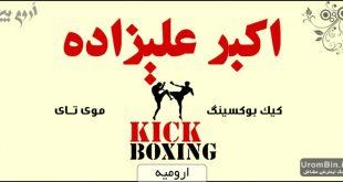 باشگاه ورزشی اکبر علیزاده