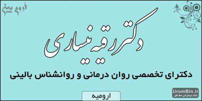 دکتر رقیه نیساری