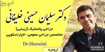 دکتر سلیمان حسینی جراح زیبایی
