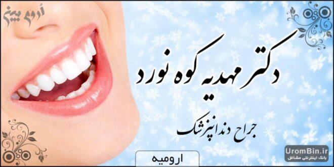 دکتر مهدیه کوهنورد دندانپزشک