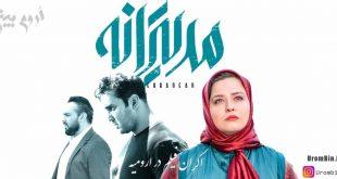 فیلم سینمایی مدیترانه در ارومیه
