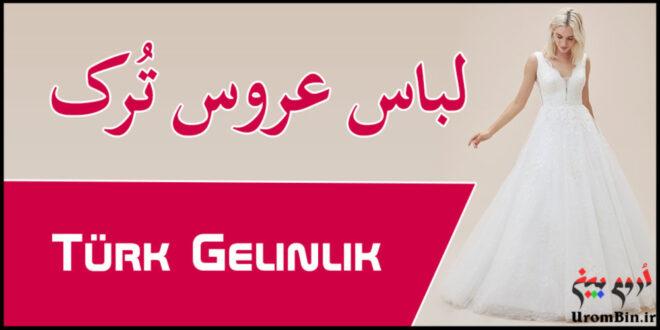 لباس عروس ترکیه Türk Gelinlik