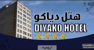 هتل دیاکو ارومیه