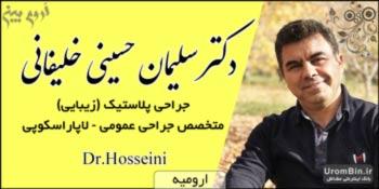 دکتر حسینی خلیفانی جراحی زیبایی
