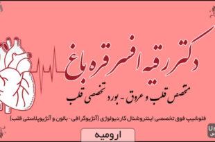 دکتر رقیه افسر قره باغ قلب و عروق