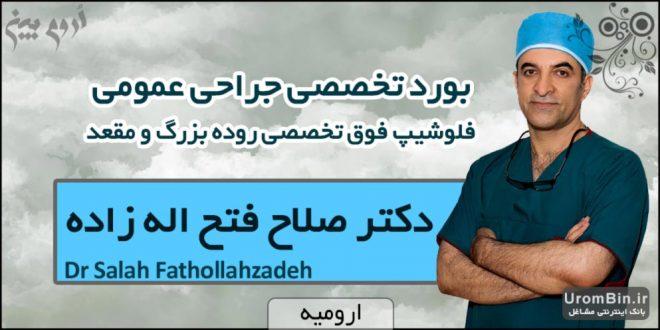 دکتر صلاح فتح اله زاده متخصص جراحی عمومی