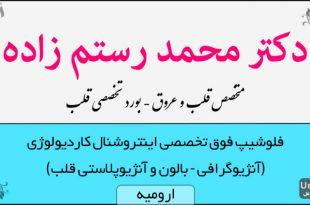 دکتر محمد رستم زاده قلب و عروق ارومیه