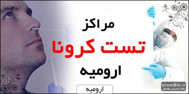 مراکز تست کرونا در ارومیه