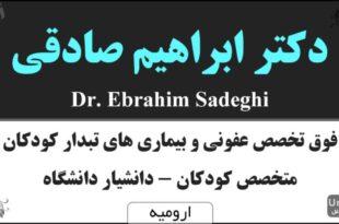 دکتر ابراهیم صادقی ارومیه