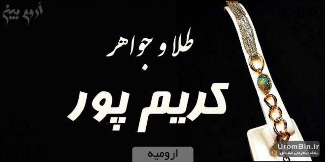 بورس طلای کریم پور