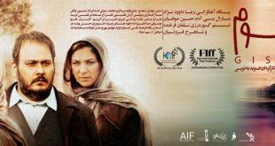 فیلم سینمایی گیسوم در ارومیه