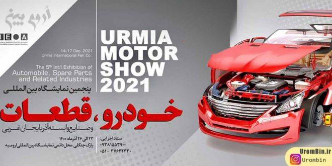 نمایشگاه خودرو 1400 ارومیه
