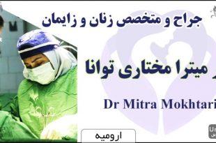 دکتر میترا مختاری توانا جراح و متخصص زنان و زایمان و نازائی